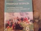 Фотография в   Тетрадь новая, к учебнику Е. В. Пчелова в Оренбурге 70