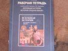 Фото в   Тетрадь новая, к учебнику М. А. Бойцова, в Оренбурге 95