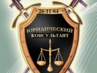 Свежее изображение  Юридический Консультант 37701544 в Оренбурге
