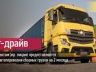 Изображение в Авто Транспорт, грузоперевозки Внимание! ! !   «ТЕСТ ДРАЙВ»  ВСЕМ НОВЫМ в Оренбурге 355