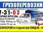Свежее фото Транспортные грузоперевозки Грузоперевозки в Оренбурге, грузчики, межгород 61983555 в Оренбурге