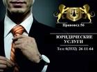 Скачать бесплатно фото Юридические услуги Опытный и Надежный Юрист в Оренбурге 66593720 в Оренбурге