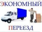 Скачать изображение  Грузчики Оренбург, заказ грузовой газели, перевозки меж город, 68510198 в Оренбурге