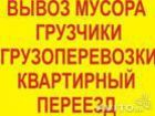Уникальное фотографию  Грузоперевозки по Оренбургу грузчики, 69697387 в Оренбурге