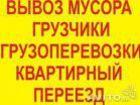Скачать бесплатно изображение  Грузоперевозки в Оренбурге, Разбор сбор мебели, Грузчики, 71959848 в Оренбурге