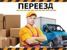 Новое foto  Грузчики, заказ газели в Оренбурге 72862323 в Оренбурге