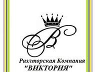 Виктория - риэлторская компания Оренбург Наш девиз – «Доверие клиента – это зало