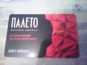 Скачать бесплатно foto  Подарочная карта на покупку шубы, 38792967 в Оренбурге