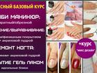 Скачать foto  курсы обучения:наращивание ногтей, маникюр, гель лак, арт декор ногтей, педикюр, шугаринг 68897286 в Орске