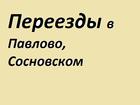 Новое foto  Услуги грузчиков, Переезды, разгрузка, очистка квартир,участков, 37524815 в Павлово