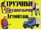 Просмотреть фотографию  Все виды услуг разнорабочих, 39450135 в Павлово