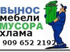 Уникальное изображение Транспортные грузоперевозки Вывоз, вынос, утилизация мусора, мебели, хлама 32131138 в Павловском Посаде