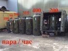 Скачать фотографию Разное Паровые котлы парогенераторы от 30 до 400 кг пара в час, 33829434 в Пензе