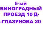 Новое foto Гаражи, стоянки Продаётся гараж по ул, 5-й Виноградный проезд 10 Д-Глазунова 20 34084791 в Пензе