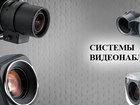 Скачать бесплатно фотографию Видеокамеры IP Видеонаблюдение, Продажа и установка, 34864045 в Пензе