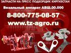 Новое изображение  Запчасти на пресс Киргизстан 35257508 в Пензе