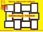 Фото в Мебель и интерьер Офисная мебель Офисные рамки отличаются строгим дизайном в Пензе 1500