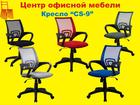 Скачать бесплатно foto Офисная мебель CS-9 Операторское кресло 37398937 в Пензе