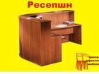 Скачать фотографию Офисная мебель Акцент ресепшн 37398950 в Пензе