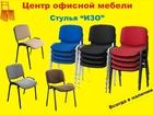 Увидеть фото Офисная мебель Изо стулья для посетителей 37432784 в Пензе