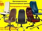 Свежее изображение Офисная мебель Ортопедические компьютерные кресла 37432789 в Пензе