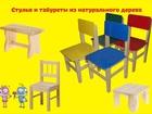Скачать бесплатно foto Мебель для детей Стулья и табуреты из натурального дерева 37433932 в Пензе