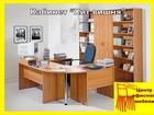 Скачать изображение  ХИТ мебель для персонала эконом класса, цвет вишня 37445411 в Пензе