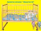 Уникальное фотографию  Кроватка «Мишутка-13» 37445995 в Пензе