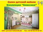 Скачать бесплатно foto Мебель для детей Классика белая мебель 37446061 в Пензе