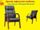 Фото в   Стул-кресло для посетителей и конференций. в Пензе 11000