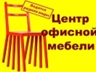 Новое изображение  Центр офисной мебели 37747442 в Пензе