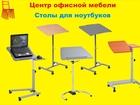 Увидеть фото Офисная мебель Столы для ноутбуков 37760157 в Пензе