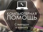 Скачать бесплатно фотографию  Ремонт, настройка компьютеров/ноутбуков на дому 37913036 в Пензе