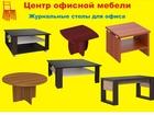 Фотография в Мебель и интерьер Офисная мебель Обычно в комнатах отдыха практически каждого в Пензе 1800