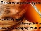 Увидеть фотографию Курсы, тренинги, семинары Приглашаю на парикмахерские курсы 38258519 в Пензе