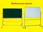 Фотография в Мебель и интерьер Офисная мебель Мобильные доски — один из наиболее распространенных в Пензе 3520