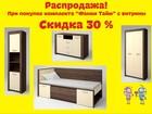 Изображение в Для детей Детская мебель Скидка при покупке коллекции с витрины 30%. в Пензе 0