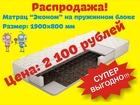 Увидеть фото  РАСПРОДАЖА Матрац «Эконом» на пружинном блоке 38670543 в Пензе