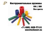 Просмотреть изображение Разное Инструментальные пружины ISO 10243 52044756 в Москве