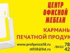 Скачать фотографию Офисная мебель Карманы для печатной продукции 64083721 в Пензе