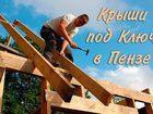 Свежее foto Строительство домов Кровельные работы под ключ, строим новые крыши и ремонт 68202027 в Пензе