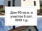 Дом 90 м? на участке 5 сот.