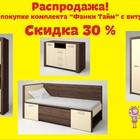 Распродажа Фанки Тайм со скидкой 30%