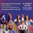 Благотворительный концерт семьи Стаильских