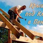 Кровельные работы под ключ, строим новые крыши и ремонт