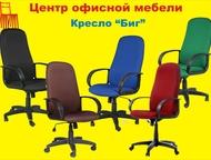 Биг - кресла компьютерные Акция на кресла Биг, скидка 20%   Самая популярная мод