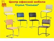 Сильвия стулья для посетителей Антикризисное предложение - скидка 20%  Стул офис