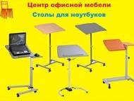 Столы для ноутбуков У каждого практически есть ноутбук, планшет и еще пара други