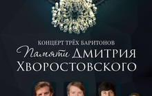 Солисты Большого и Мариинского театров
