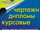 Увидеть фото  Контрольные, рефераты, курсовые, дипломы 33177847 в Перми